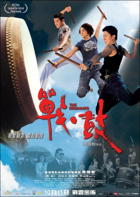 The Drummer Movie Poster, 2007, Actor: Jaycee Chan Jo-Ming, Hong Kong Film