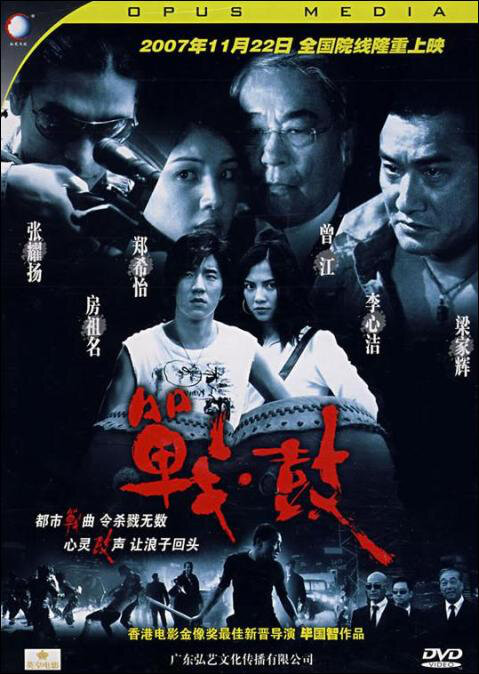 The Drummer Movie Poster, 2007, Actor: Tony Leung Ka-Fai, Hong Kong Film