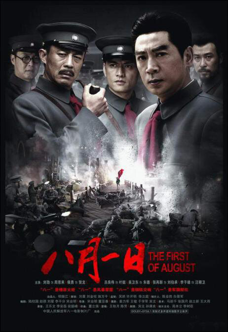 The First of August Movie Poster, 2007, Actor: Ray Lui Leung-Wai, Chinese Film
