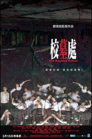 The Haunted School Movie Poster, 2007