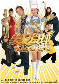 The Lady Iron Chef Movie Poster, 2007