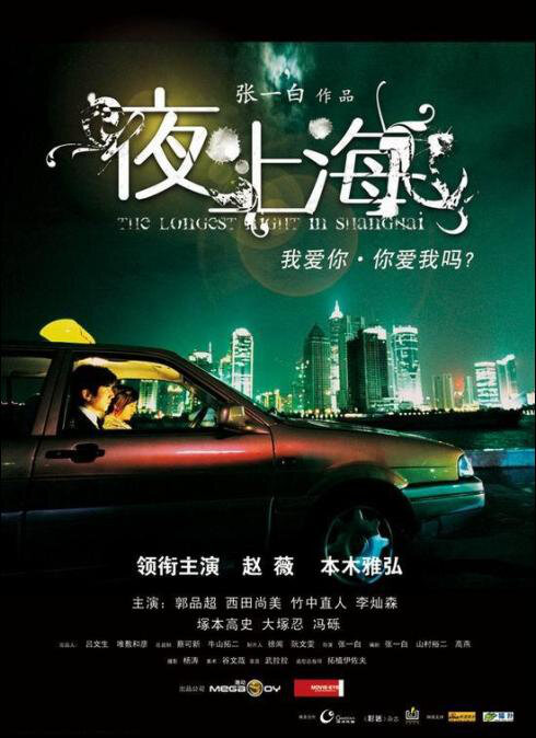 The Longest Night in Shanghai, Zhao Wei