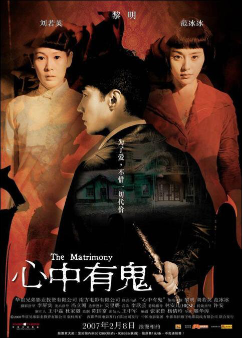 The Matrimony Movie Poster, 2007,  Actress: Fan Bingbing, Hong Kong Film