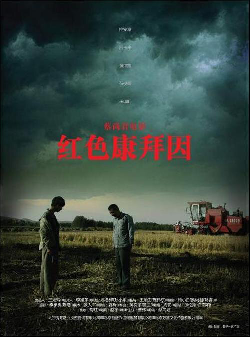 The Red Awn Movie Poster, 2007, Actor: Lu Yulai, Chinese Film