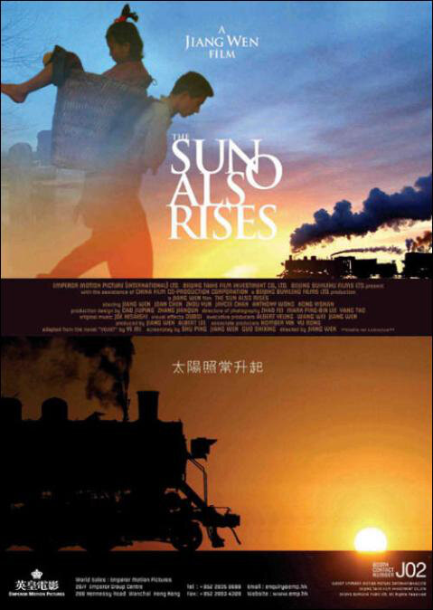 The Sun Also Rises Movie Poster, 2007, Actress: Zhou Yun, Chinese Film
