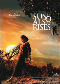 The Sun Also Rises movie Poster, 2007 Chinese film