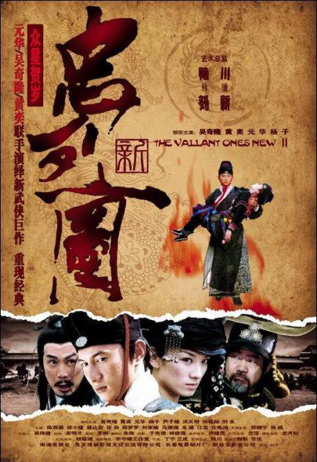 The Valiant Ones New Movie Poster, 2007, Actress: Betty Huang Yi, Chinese Film