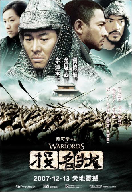 The Warlords Movie Poster, 2007, Jet Li, Andy Lau