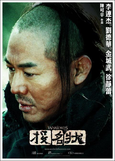 The Warlords Movie Poster, Actor: Jet Li Lian-Jie, Hong Kong Film