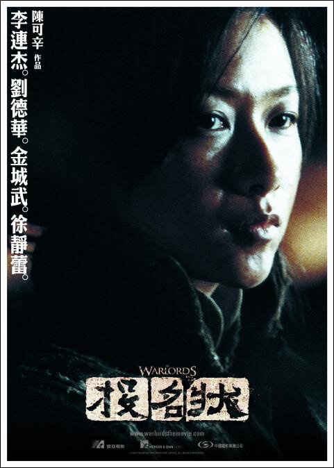 The Warlords Movie Poster, 2007, Chinese Film