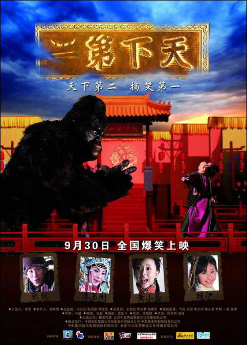 The World Second Movie Poster, 2007, Actress: Huang Xiaolei, Chinese Film