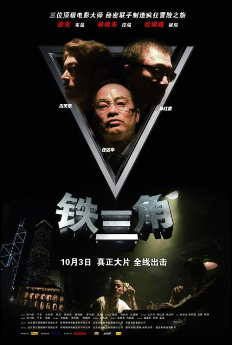 Triangle Movie Poster, 2007, Actor: Sun Honglei, Chinese Film