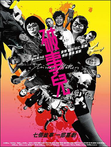 Trivial Matters Movie Poster, 2007, Actress: Gillian Chung Yun-Tong, Hong Kong Film