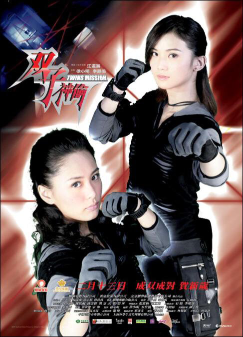 Twins Mission Movie Poster, 2007