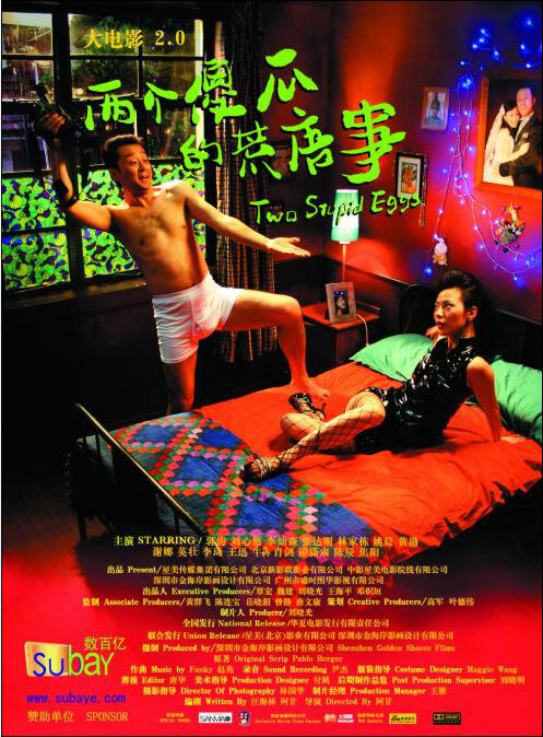 Two Stupid Eggs movie poster, 2007, Actress: Annie Liu Xin You, Hot Picture, Chinese Film