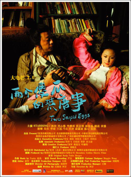 Two Stupid Eggs movie poster, 2007, Actress: Annie Liu Xin You, Chinese Film