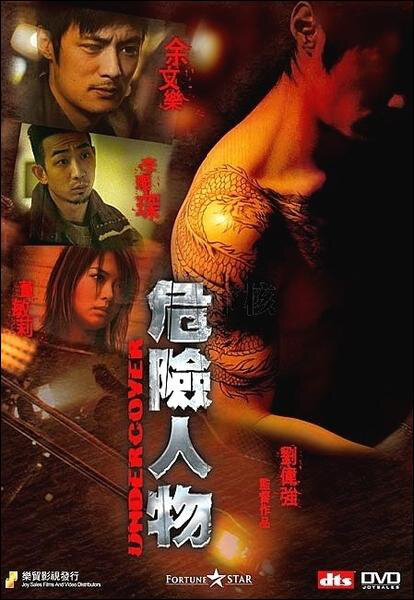 Undercover Movie Poster, 2007, Actor: Shawn Yue Man-Lok, Hong Kong Film