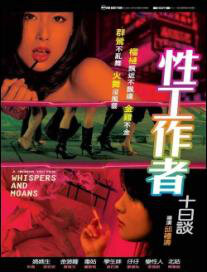 Whispers and Moans Movie Poster, 2007