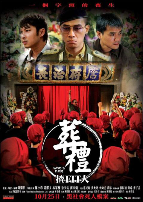 Who's Next Movie Poster, 2007, Actor: Jordan Chan Siu-Chun, Hong Kong Film
