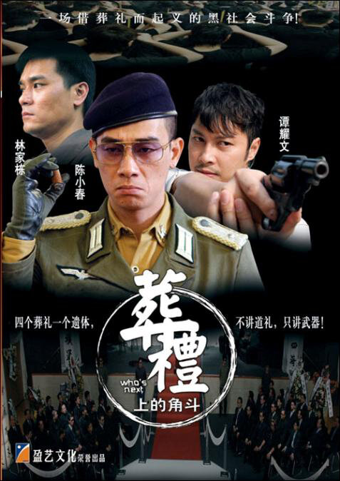 Who's Next Movie Poster, 2007, Actor: Patrick Tam Yiu-Man, Hong Kong Film