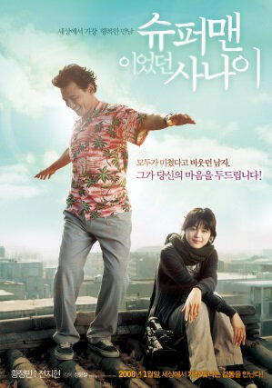 A Man Who Was Superman movie poster, 2008 film