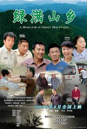 A Mediator in Green Mountains Movie Poster, 2008