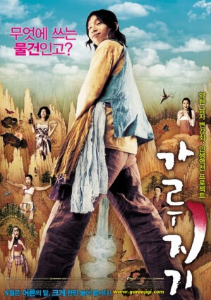 A Tale of Legendary Libido movie poster, 2008 film