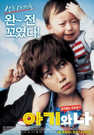 Baby and I movie poster, 2008 film