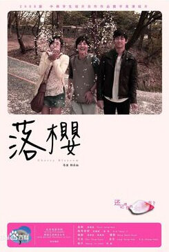 Cherry Blossom Movie Poster, 2008 film