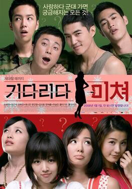 Crazy Waiting movie poster, 2008 film