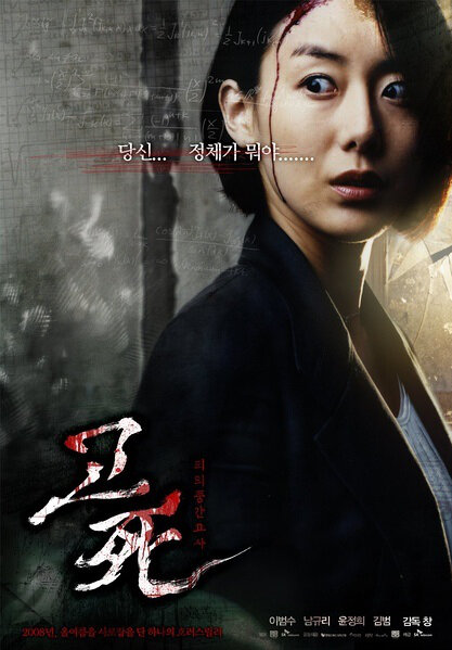 Death Bell movie poster, 2008 film