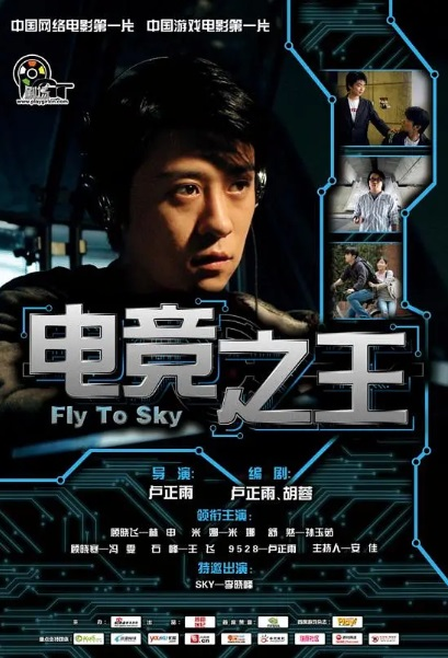 Fly to Sky Movie Poster, 电竞之王 2008 Chinese film