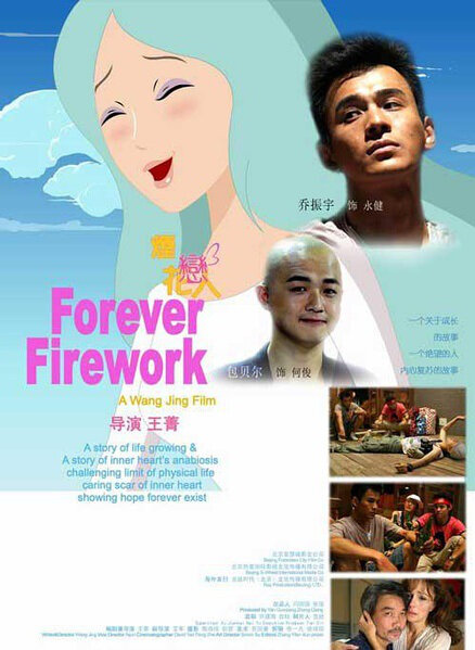 Forever Firework movie poster 2008