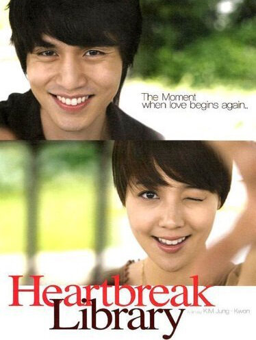Heartbreak Library movie poster, 2008 film