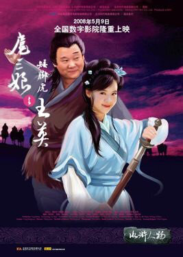 Hu Sanniang and Stumpy Tiger Wang Ying movie poster, 2008 Chinese film