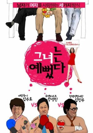 Life Is Cool movie poster, 2008 film