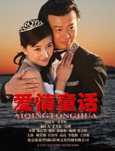 Love Fairy Tale Movie Poster, 2008