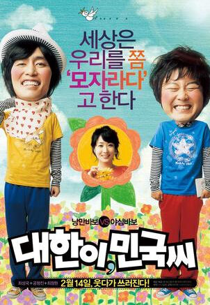 Love Is Beautiful movie poster, 2008 film