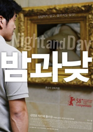 Night and Day movie poster, 2008 film