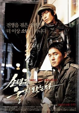 Once Upon a Time in Seoul movie poster, 2008 film