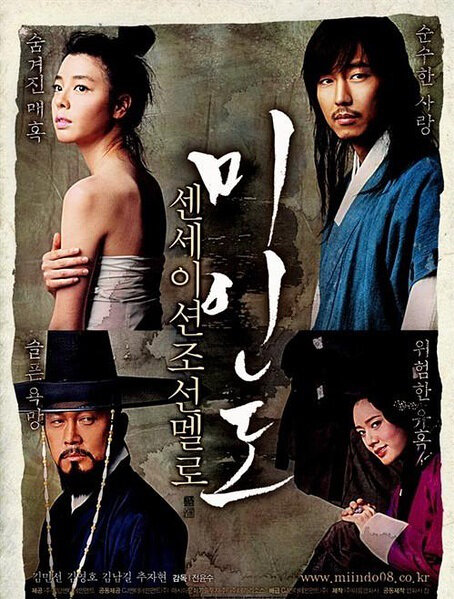 Portrait of a Beauty movie poster, 2008 film
