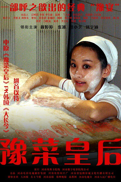 Queen of Cooking movie poster, 2008