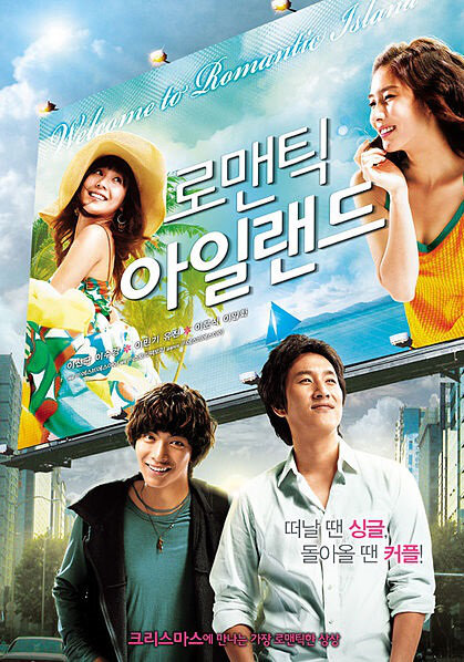 Romantic Island movie poster, 2008 film