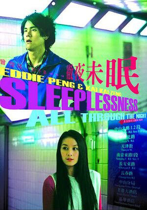 Sleeplessness All Through the Night Movie Poster, 2008
