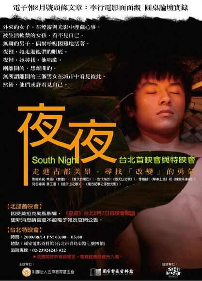 South Night Movie Poster, 2008 Chinese Movie
