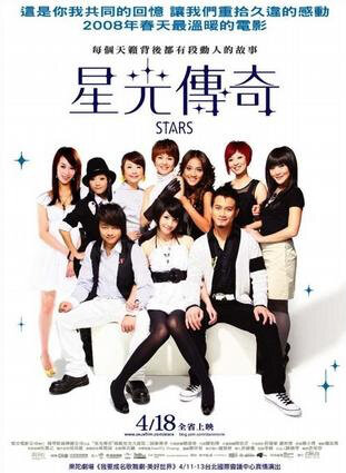 Stars Movie Poster, 2008 Chinese Movie