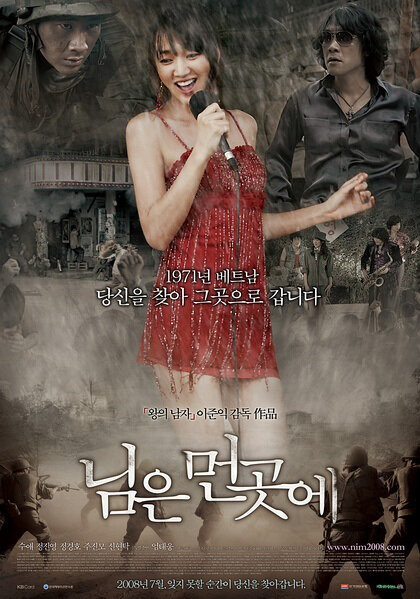 Sunny movie poster, 2008 film