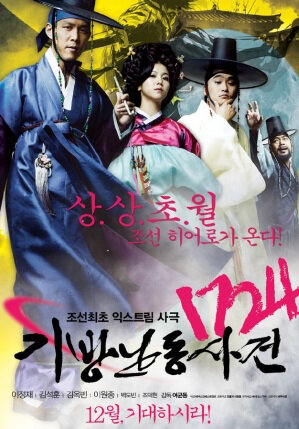 The Accidental Gangster and the Mistaken Courtesan movie poster, 2008 film