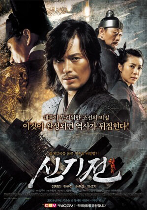 The Divine Weapon movie poster, 2008 film