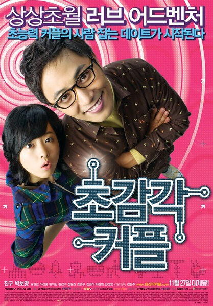 The ESP Couple movie poster, 2008 film